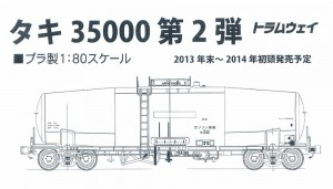 tramway201312