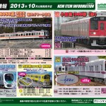 greenmax201312_1