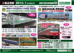 greenmax201401_1