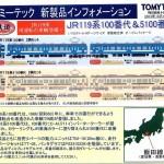 tomytec201401_1