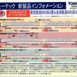 tomytec201401_2