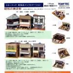 tomytec201401_3