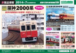 greenmax201408_1