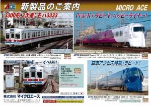 microace201506_1
