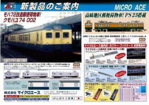 microace201508_1