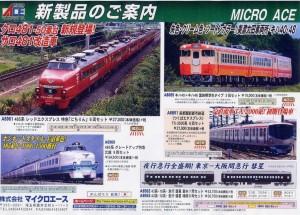 microace201509_1