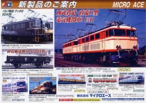 microace201510_1