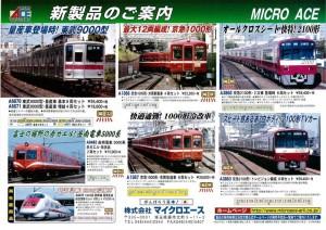 microace201601_1