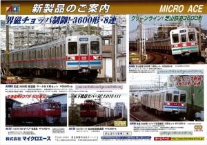 microace201602_1