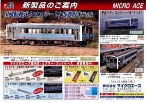 microace201603_1
