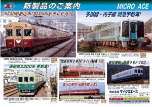 microace201604_1