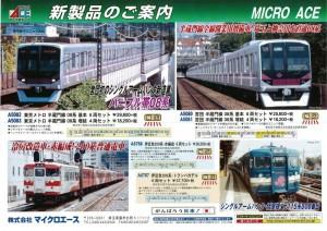 microace201605_1