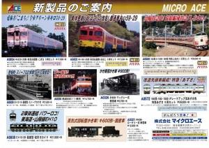 microace201606_1