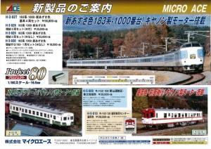 microace201606_2