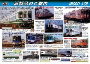 microace201608_1