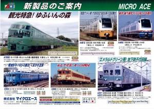 microace201609_1