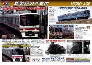 microace201610_1