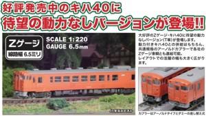 Z40-01T_M