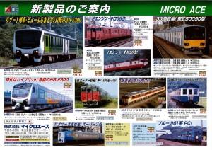 microace201701_1