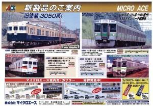 microace201702_1