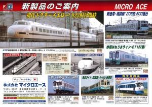 microace201703_1